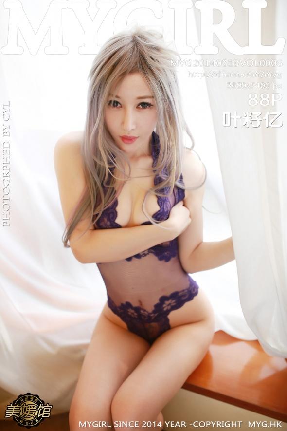 [MyGirl美媛馆]MYG20140813VOL0006 叶籽亿