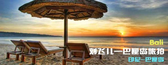 心愿旅拍:巴厘岛海外旅拍(刘飞儿faye)