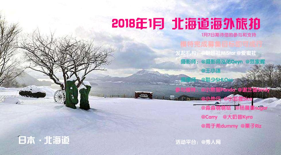 Hokkaido_cover.jpg