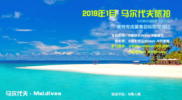 Maldives_cover.jpg