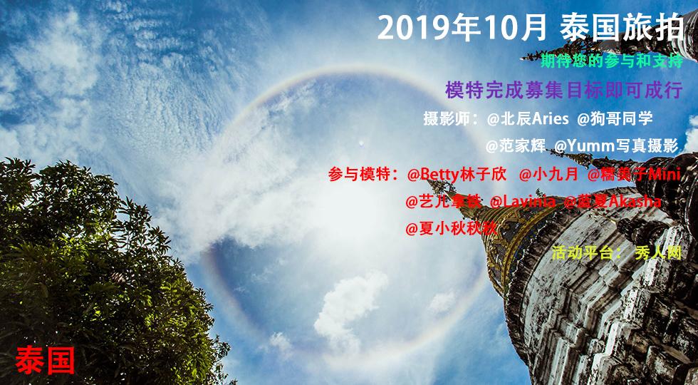旅拍封面banner 002.jpg